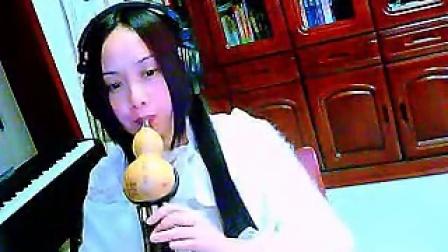 黛儿演奏的葫芦丝曲 卷珠帘 8孔葫芦丝