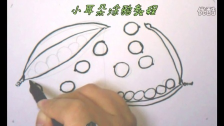 小耳朵简笔画教程 豌豆