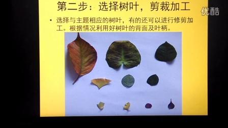 树叶剪贴画的制作