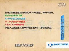 是不是患上了焦虑症测试你是不是焦虑症成都安定医院院长李江中视频