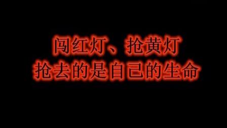 泰兴市交巡警交通事故警示教育视频(泰兴生活网)