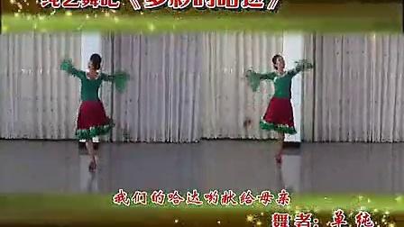 纯艺舞吧广场舞 多彩的哈达(正背面演示)