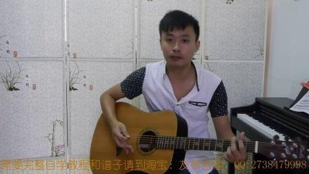 频 吉他教学 晴天 吉他弹唱周杰伦吉他自学教程 友琴吉他教室
