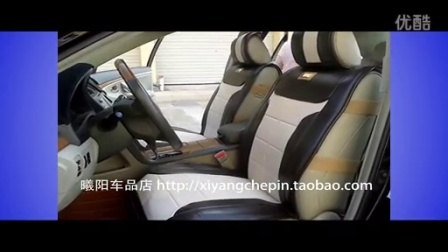 汽车座套安装视频_曦阳车品店出品