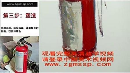 周长水色彩静物教学视频-单个物体塑造-灭火器