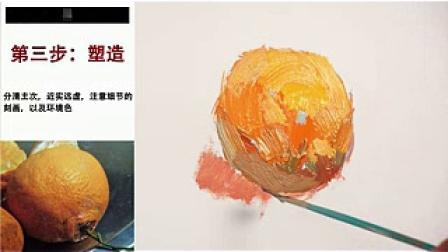 周长水色彩静物教学视频-单个物体塑造-橙子