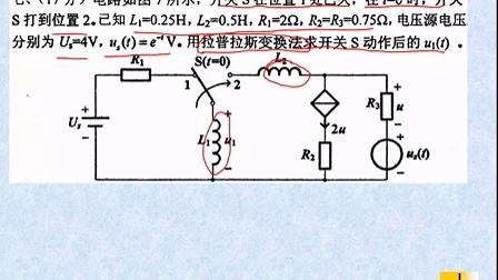北交大/北京交通大学电路970/979考研真题答案讲解