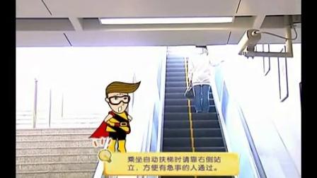 第4集.乘坐自动扶梯