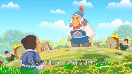 水浒传 第13集 大闹清风寨
