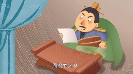 三国演义 第11集 火烧赤壁