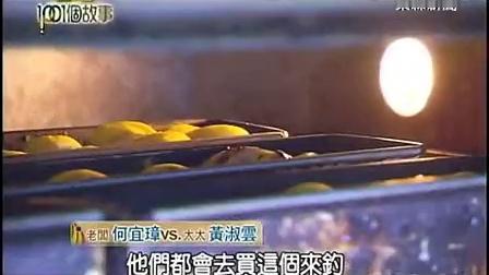 【台灣1001個故事】礁溪隱藏版手信雞蛋土司老街飄香1010916 《1》