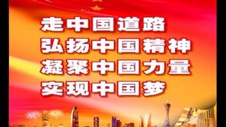 宣传中国梦标语