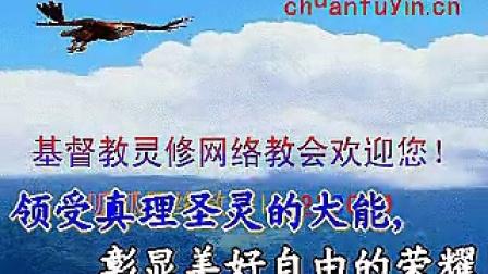 《如鹰展翅上腾》基督教歌曲赞美-伴奏