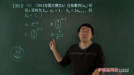 高中数学教学视频