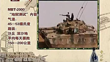 [軍情解碼]20141118 巴基斯坦欲購中國新型坦克