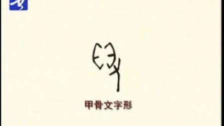 书画频道 高秀清书法教学:一日一字图片