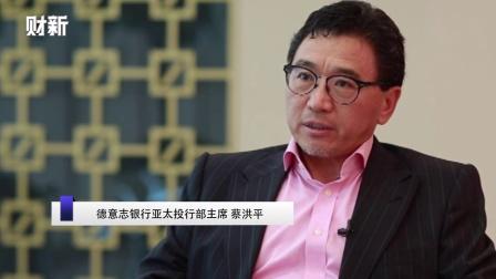 【时讯】蔡洪平离任德意志银行
