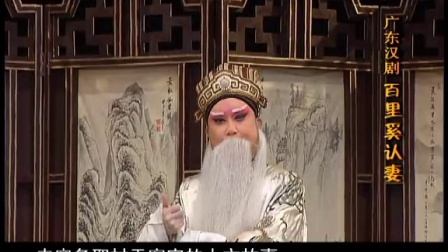 广东汉剧宣传视频