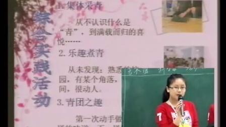 初中综合实践活动课八年级上册《四月——和春天有个约会》教学视频