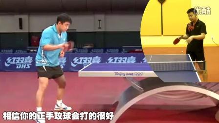 《全民学乒乓公开课》第2.18期:直拍握拍正手攻球反手推挡前冲弧圈球_乒乓球教学视频教程