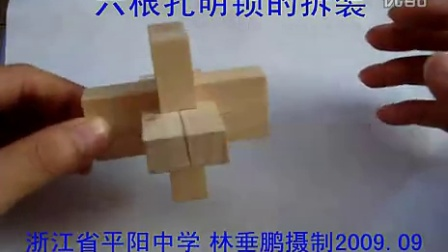 六根孔明锁的拆装_标清
