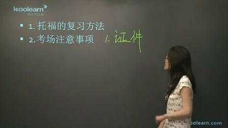 新东方老师告诉你托福阅读考场注意事项-徐佳慧