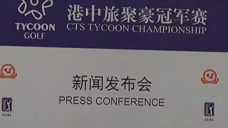 2014美巡中国系列赛-港中旅站--周二发布会新闻