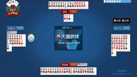通化��_-大嘴棋牌《幺王��霸》第24期