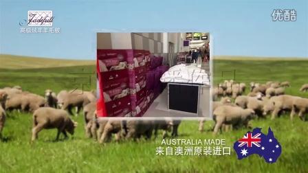 JADEFULL澳洲今羊羊毛被视频