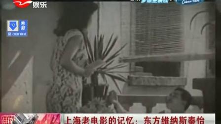上海老电影的记忆:东方维纳斯秦怡 SMG新娱乐在线 20141130