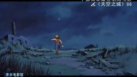 十部日本最佳动画电影