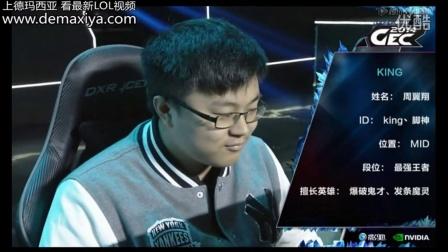 GEC2014影驰嘉年华King战队队员介绍