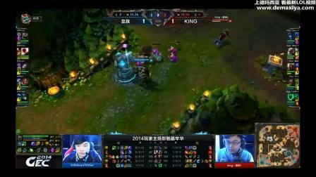 GEC2014影驰嘉年华决赛:king vs SH皇族 第2场