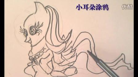 《小马宝莉》之柔柔公主 小耳朵简笔画教程