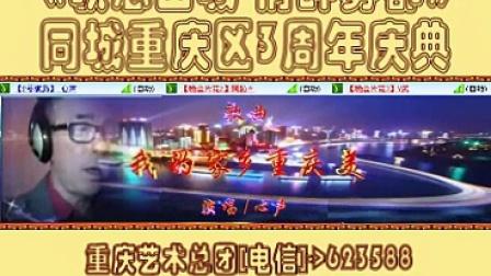 《歌戀山城 情醉霧都》同城重慶區3周年慶典