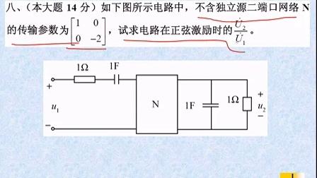 河海大学电路及电力系统稳态分析843考研真题答案与