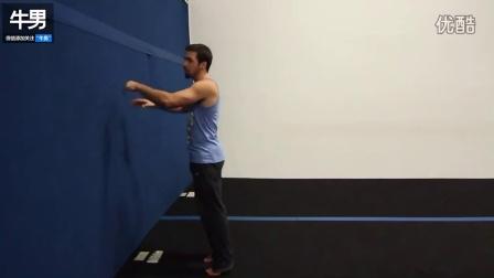跑酷教程:如何手掌翻转