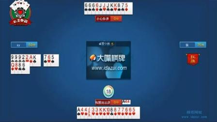 通化��_-大嘴棋牌《幺王��霸》第30期