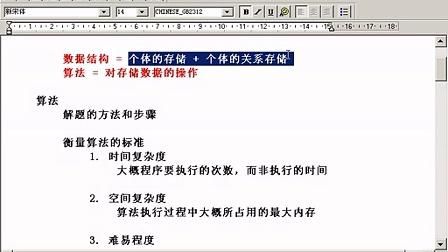 郝斌数据结构11_复习[高清版]