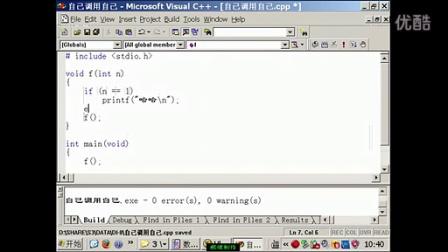 郝斌数据结构51 _递归2 _ 一个函数自己调自己 程序举例