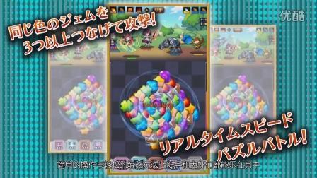 消除解谜RPG《传说中的宝石使者们》宣传片