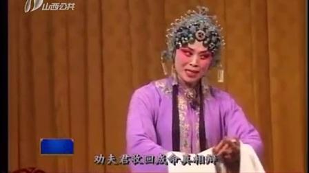 晋剧《莲花庵》_2_3_(吴云花主演)_20140902