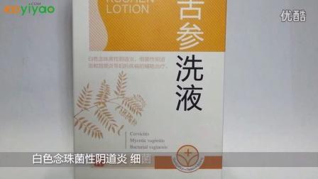 越翔苦參洗液_西安惠普生物科技有限公司_100醫藥網