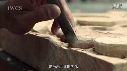文化多元,同一家园——记广西大学大学生木雕文化艺术节暨2013现场创作表演赛(中国—东盟区域)