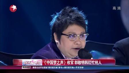 《中國夢之聲》收官  郭敬明韓紅忙搶人[娛樂星天地]