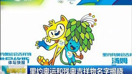 里约奥运和残奥吉祥物名字揭晓[新闻早报]