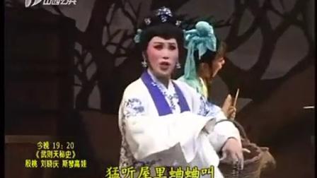 祁太秧歌孟母三迁全集
