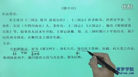 初三语文 九年级语文《隆中对》文意讲解(1)