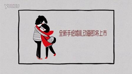 手绘婚礼动画-预告