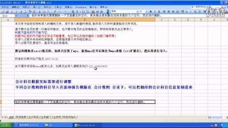 免费财务软件OnlyIT教程-播单-优酷技巧视频v教程冰箱图片